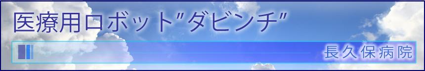 """医療用ロボット""""ダビンチ"""""""