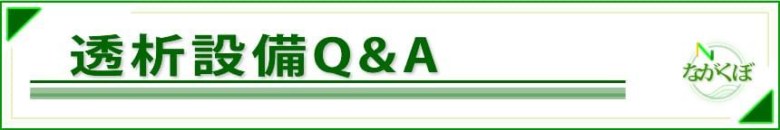 透析設備Q&A